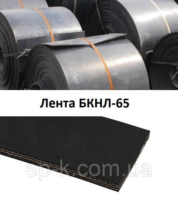 Лента конвейерная на основе БКНЛ-65 (конечная, бесконечная)