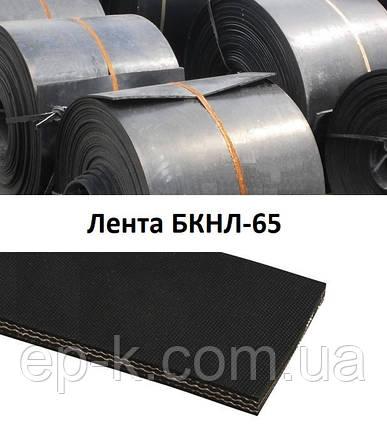 Лента конвейерная на основе БКНЛ-65 (конечная, бесконечная), фото 2