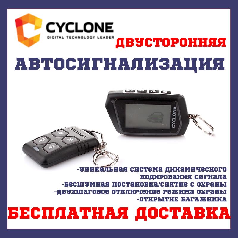 Автосигналізація двостороння Автомобільна охоронна система CYCLONE X-400
