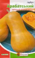 Семена тыквы сорт Арабатская, 2 гр