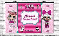 """Плакат - баннер  Куклы L.O.L. (  ЛОЛ )  № 3 """" С Днем  Рождения   """"  Размер : 75 *120 см."""
