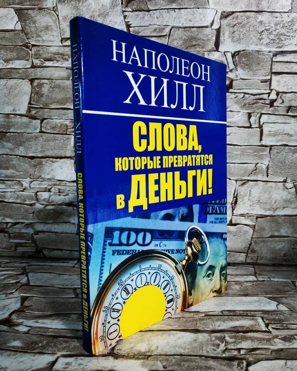 """Книга """"Слова, которые превратятся в деньги!""""  Наполеон Хилл"""
