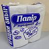 Туалетний папір Кращий вибір 4рул/уп
