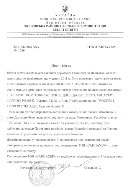 Львівська обласна державна адміністрація 19