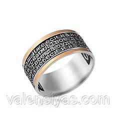 Широкое серебряное кольцо с молитвой
