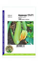 Семена Кабачок Ардендо F1 100 сем Enza Zaden 2161