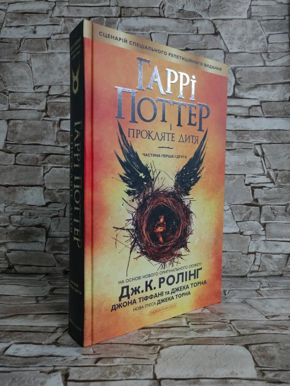 """Книга """"Гаррі Поттер і прокляте дитя"""" Дж.К. Роулинг"""