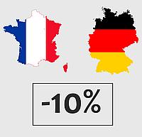 Знижка 10% на французькі та німецькі бренди