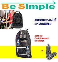 Органайзер на спинку автомобильного сидения, Адаптер Car USB Hammer в подарок