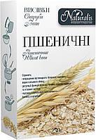 """Отруби Пшеничные ТМ """"Naturalis"""""""
