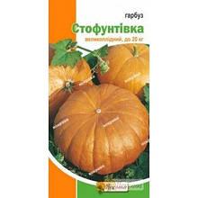 Семена тыквы сорт Стофунтовка, 2 гр