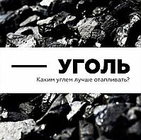 Яким краще опалювати вугіллям?