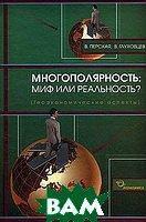 В. Перская, В. Глуховцев. Многополярность: миф или реальность? Геоэкономические аспекты.