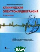 Франклин Циммерман Клиническая электрокардиография. 2-е издание
