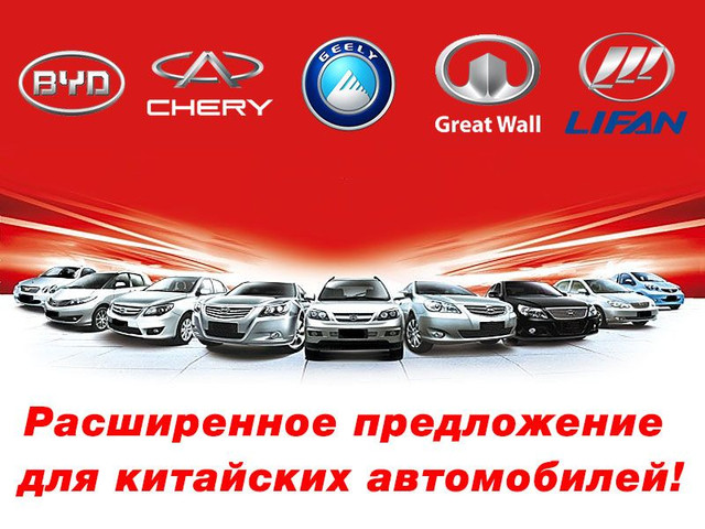 Запчасти к китайским автомобилям BYD, Chery, Geely, Lifan, Ssang Yong
