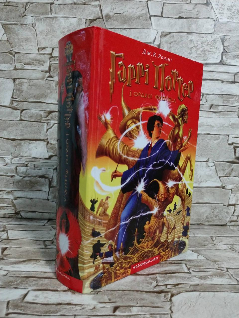 "Книга ""Гаррі Поттер і Орден Фенікса"" Дж.К. Роулинг"
