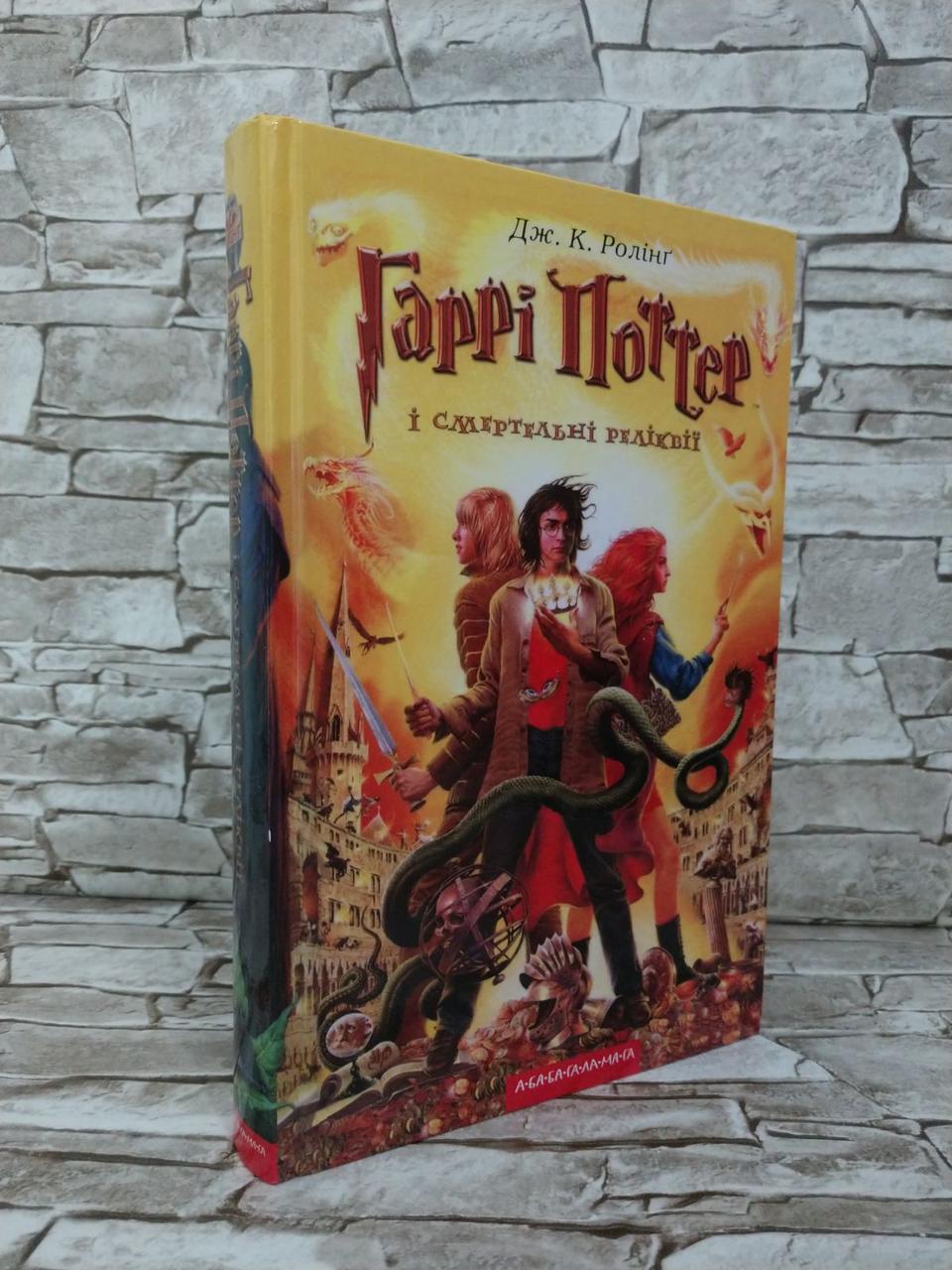 """Книга """"Гаррі Поттер і Смертельні Реліквії"""" Дж.К. Роулинг"""