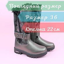 Сапоги зимние девочке Серебро тм Том.м размер 36