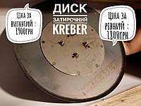 """Затирочний диск """"Kreber"""""""
