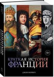 Книга Коротка історія Франції. Автор - Джон Норвіч (Колібрі)