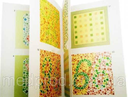 Книга. Таблиці Рабкіна Е. Б. Поліхроматичні таблиці для дослідження кольоровідчуття