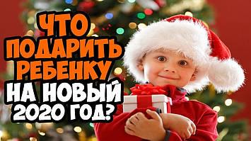 Подарки детям на Новый Год 2020