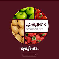 Каталог Syngenta