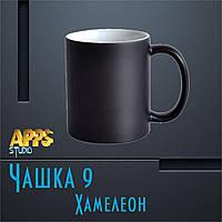 Нанесение изображений и логотипов на чашки Хамелеон