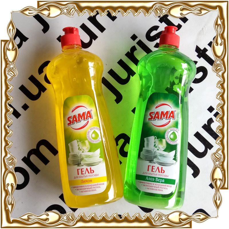 Средство для мытья посуды SAMA (Сама) 1л.