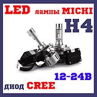 Светодиодные Би ЛЕД лампы bi led H4 Michi