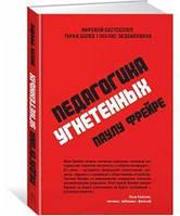 Книга Педагогика угнетенных. Автор - Паулу Фрейре (Колибри)