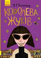 """Книга """"Битва жуків: Королева жуків"""" (укр)  Ч874002У"""