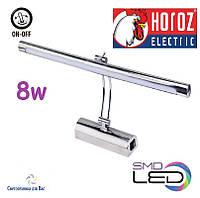 Подсветка для картин и зеркал Horoz Electric ANKA-8 LED 8w 4200K