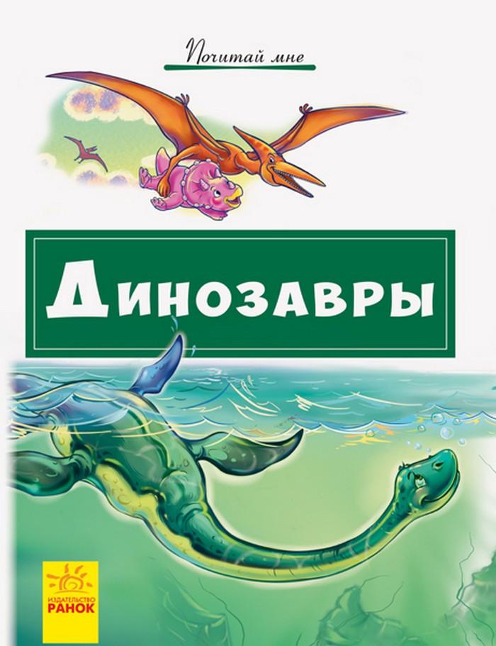 Почитай мне. Динозавры Рос Ранок