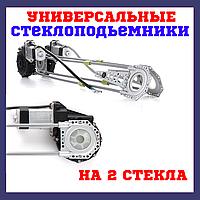 Стеклоподъемники электрические универсальные на 2 стекла Convoy zx-5