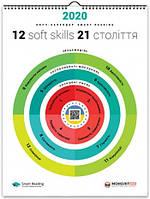 Розумний настінний календар на 2020 рік. 12 soft skills 21 століття