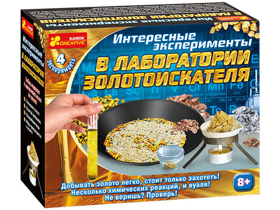 """Набір для експерементів """"Лабораторія золотошукача"""" 12115016Р, фото 2"""