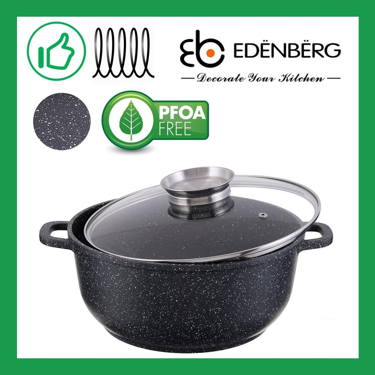 Кастрюля-казан 10.0 л Edenberg мраморное антипригарное покрытие литой алюминий  (EB-3981)