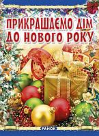 Прикрашаємо дім до Нового року. Гаврилова В.Ю.