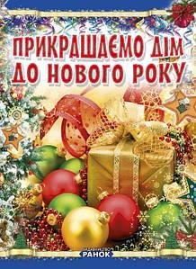 Книги по творчості. Прикрашаємо дім до Нового року. Гаврилова В. Ю.