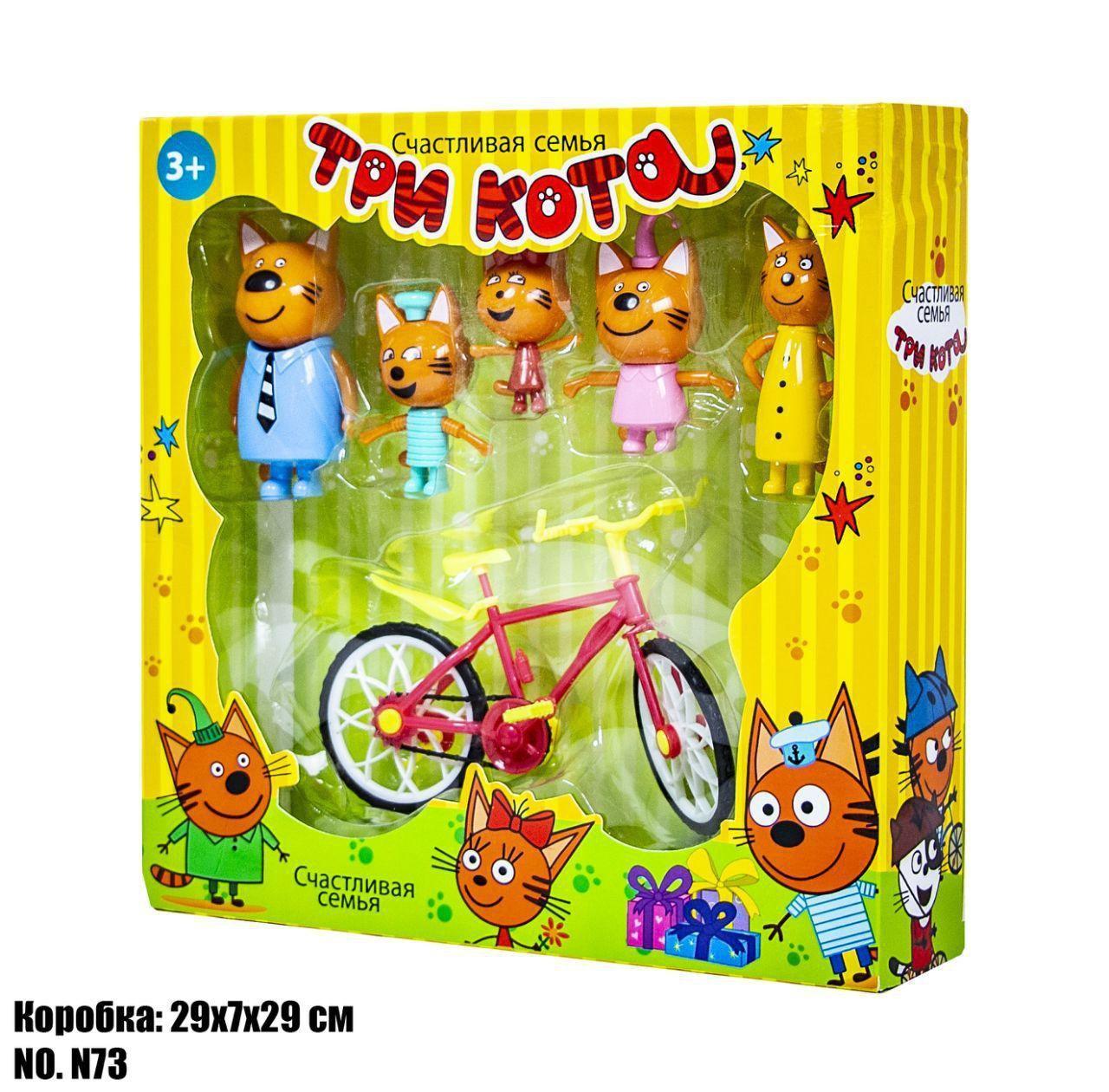 """Набор персонажей мультфильма """"Три кота"""" с велосипедом из серии Счастливая семья scs"""