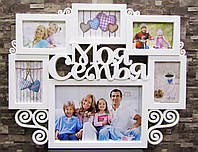 "Фотоколлаж- рамка на 6 фото "" Моя Семья"""