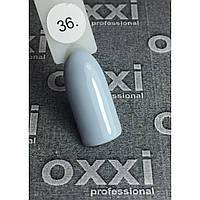 Гель лак Oxxi №036 эмаль 8мл