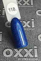 Гель лак Oxxi №118 с блёстками 8мл