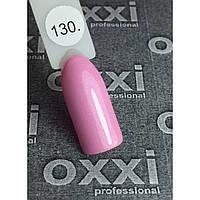 Гель лак Oxxi №130 с микроблеском 8мл