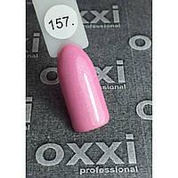 Гель лак Oxxi №157 с микроблеском 8мл