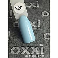 Гель лак Oxxi №220 эмаль 8мл