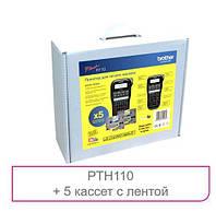 Принтер для печати наклеек Brother P-Touch PT-H110 с доп.расходными материалами, PTH110R1BUND