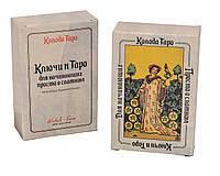 Ключи к Таро для начинающих, Просто о сложном ( Таро Уейта с трактовкой значений на каждой карте ), Украина