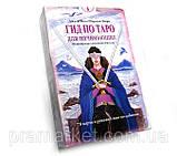 Гид по Таро для начинающих (карты с книгой), ANKH, Бельгия, фото 3